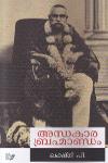 Thumbnail image of Book Andhakarabhrahmandom