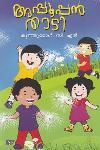 Thumbnail image of Book അപ്പൂപ്പന്താടി