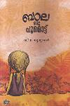 Thumbnail image of Book Bala Oru Poomottu