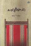 Thumbnail image of Book Charukasera