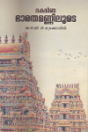 Thumbnail image of Book Dakshinabharatha Mannilude
