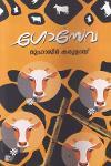 Thumbnail image of Book Go Seva