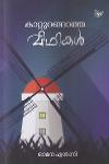 Thumbnail image of Book കാറ്റുറങ്ങാത്ത വീഥികള്