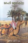Thumbnail image of Book Maffi Mushkilla