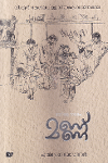 Thumbnail image of Book മണ്ണ്