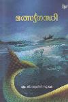 Thumbnail image of Book Mathsyagandhi