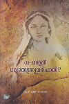 Thumbnail image of Book Na Stree Swathanthramarhathy