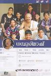 Thumbnail image of Book നമ്പൂരിമാഷ്