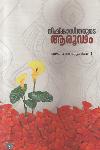 Thumbnail image of Book Nishkasitharude Aaroodam