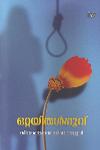 Thumbnail image of Book Ottayithalpoovu