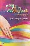 Thumbnail image of Book Palanirappakalukal
