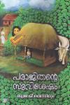 Thumbnail image of Book Paragithande Suvishesham