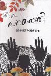 Thumbnail image of Book Parayappathi