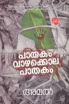 Thumbnail image of Book പാതകം വാഴക്കൊല പാതകം