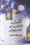 Thumbnail image of Book Pathi Peytha Nilave