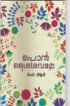 Thumbnail image of Book Pon Saisavame