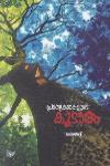 Thumbnail image of Book പ്രത്യേകതകളുടെ കൂടാരം