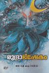 Thumbnail image of Book രുദ്രാഭിക്ഷേകം