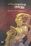 Thumbnail image of Book Sidhartinte Amma