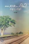 Thumbnail image of Book Smayaparidhi Nooru Meter