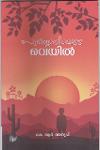 Thumbnail image of Book Swarna Niramulla Veyil