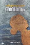 Thumbnail image of Book Swarnanarukalude Bandhanam