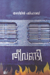 Thumbnail image of Book തീവണ്ടി
