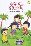 Thumbnail image of Book Then Mittai