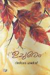 Thumbnail image of Book Uchamaram