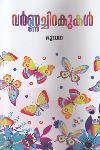 Thumbnail image of Book VarnachirakukalL