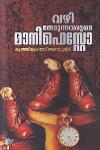Thumbnail image of Book Vazhi Thedunnavarude Manifesto