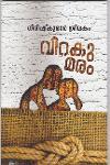 Thumbnail image of Book Virakumaram