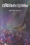 Thumbnail image of Book Vivekasramam