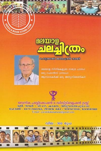 back image of Malayala Chalachithram