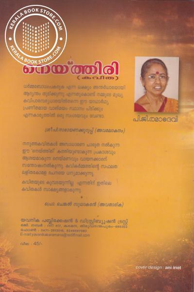 back image of നെയ്ത്തിരി
