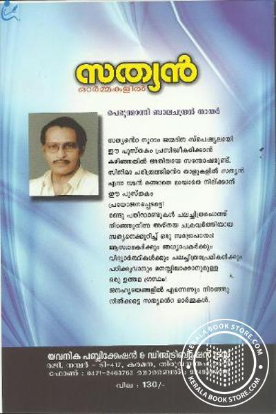 back image of സത്യന് ഓര്മ്മകളില്
