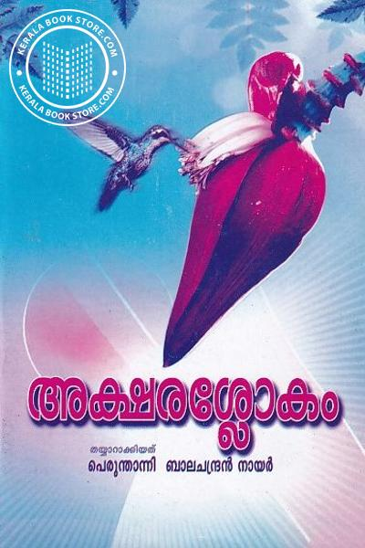Cover Image of Book അക്ഷരശ്ലോകം