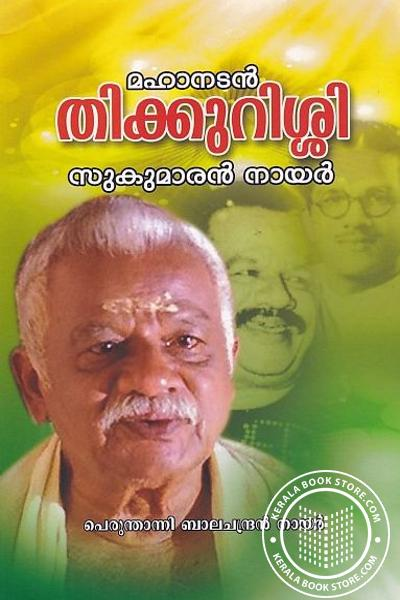 Cover Image of Book മഹാനടന് തിക്കുറിശ്ശി സുകുമാരന് നായര്