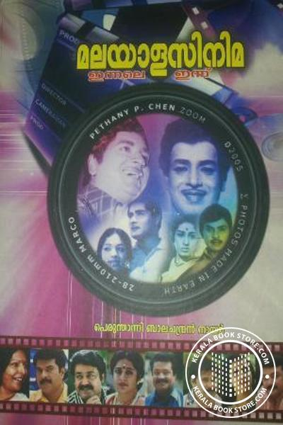 Cover Image of Book Malayala Cinema Innale Innu
