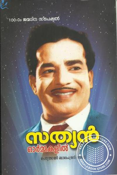 Cover Image of Book Sathyam Ormakalil