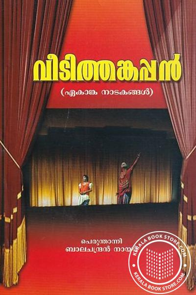 Cover Image of Book വീടിത്തങ്കപ്പന്-എകാങ്ക നാടകങ്ങള്-
