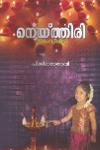 Thumbnail image of Book നെയ്ത്തിരി