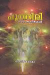Thumbnail image of Book Poothiri Narma Kavithakal