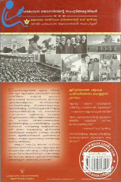 back image of ഒരു യോഗിയുടെ ആത്മകഥ