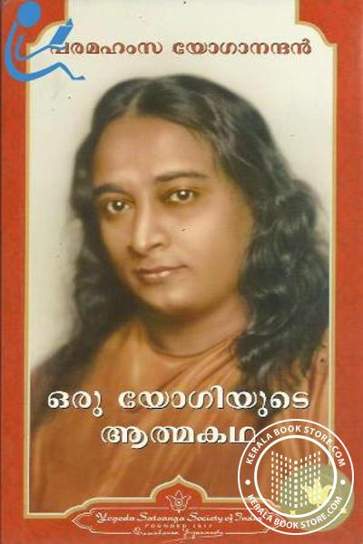 Cover Image of Book Oru Yogiyute Athmakatha